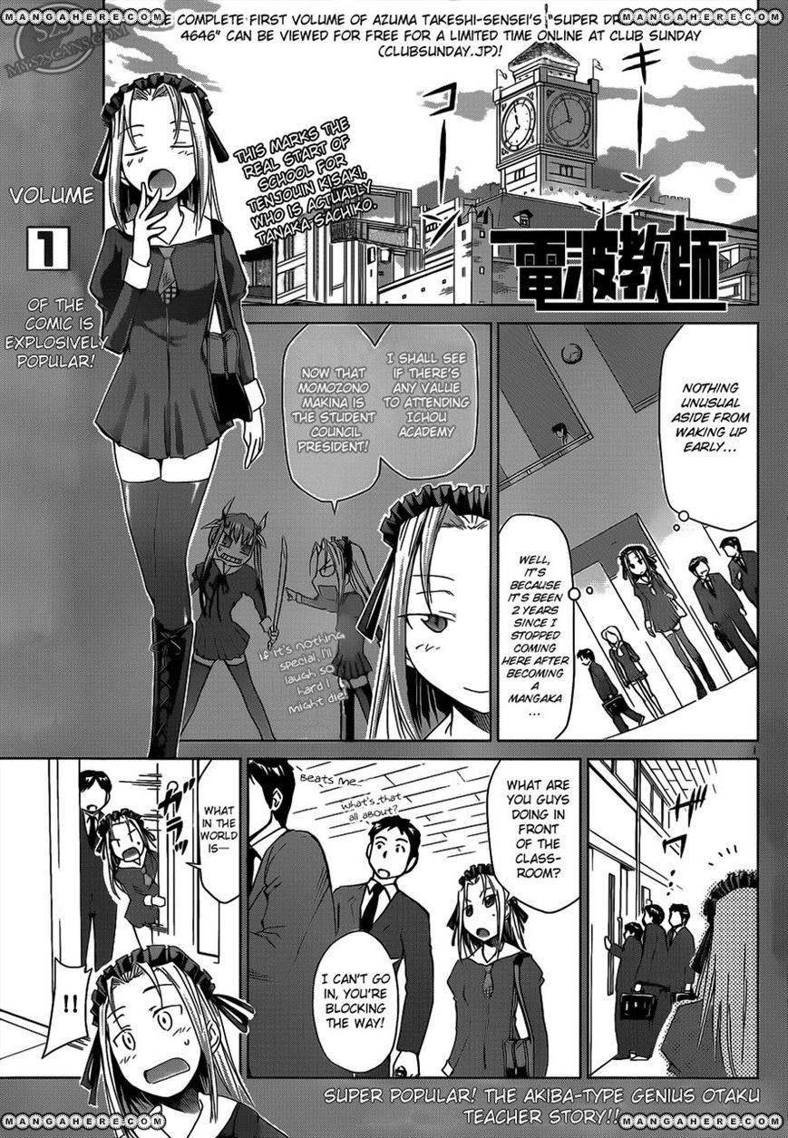 Denpa Kyoushi 20 Page 1