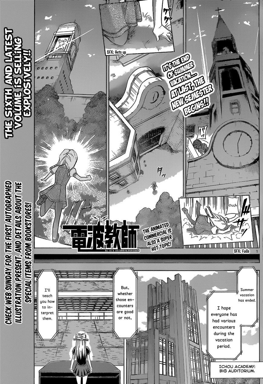 Denpa Kyoushi 73 Page 2