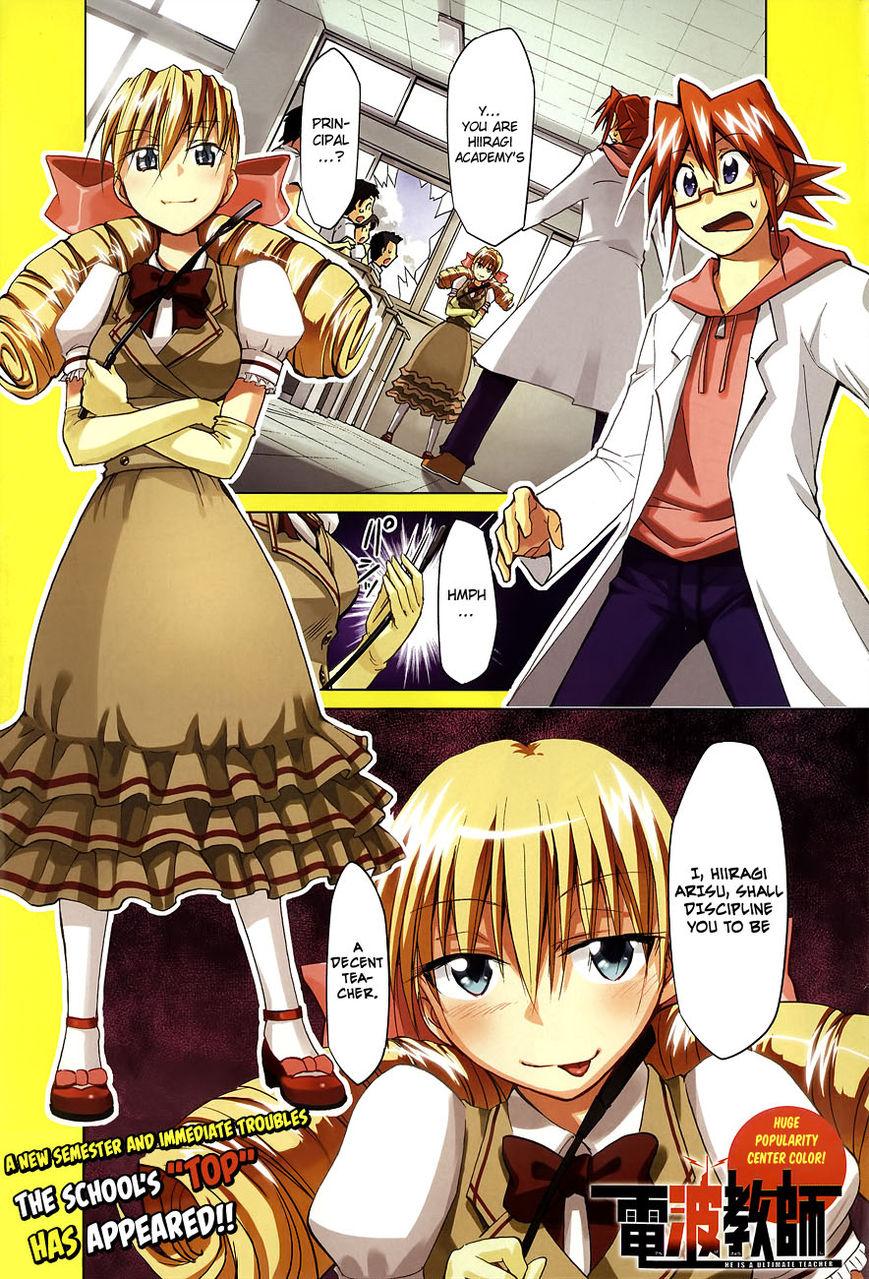 Denpa Kyoushi 74 Page 2
