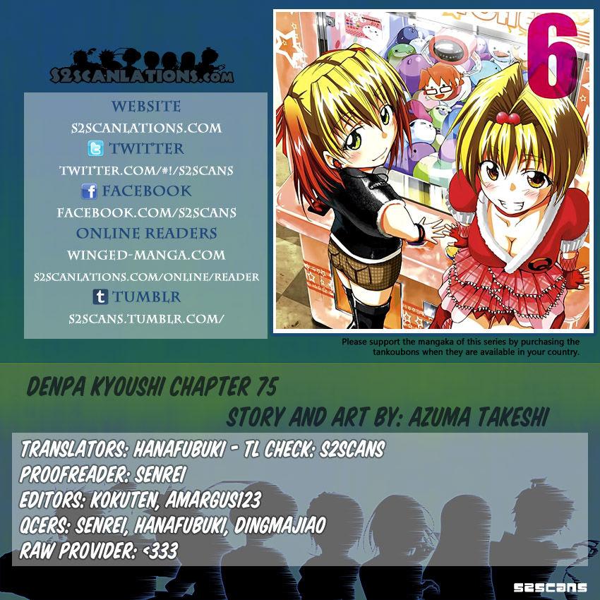 Denpa Kyoushi 75 Page 1
