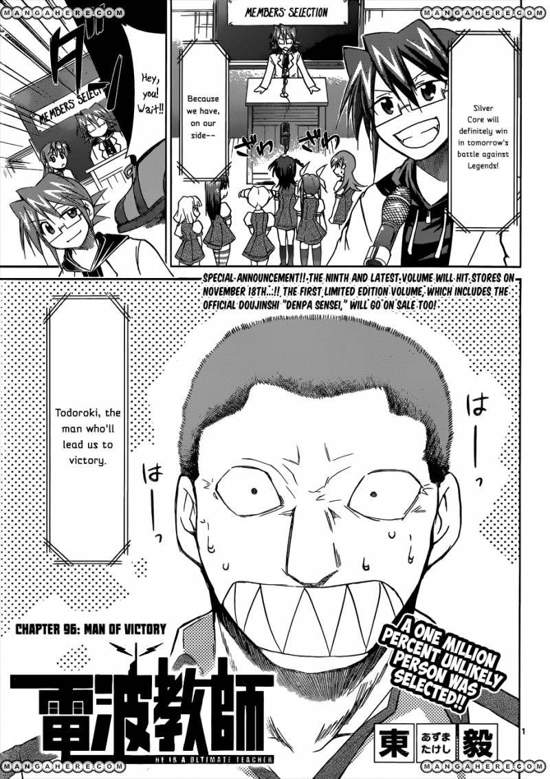 Denpa Kyoushi 96 Page 2