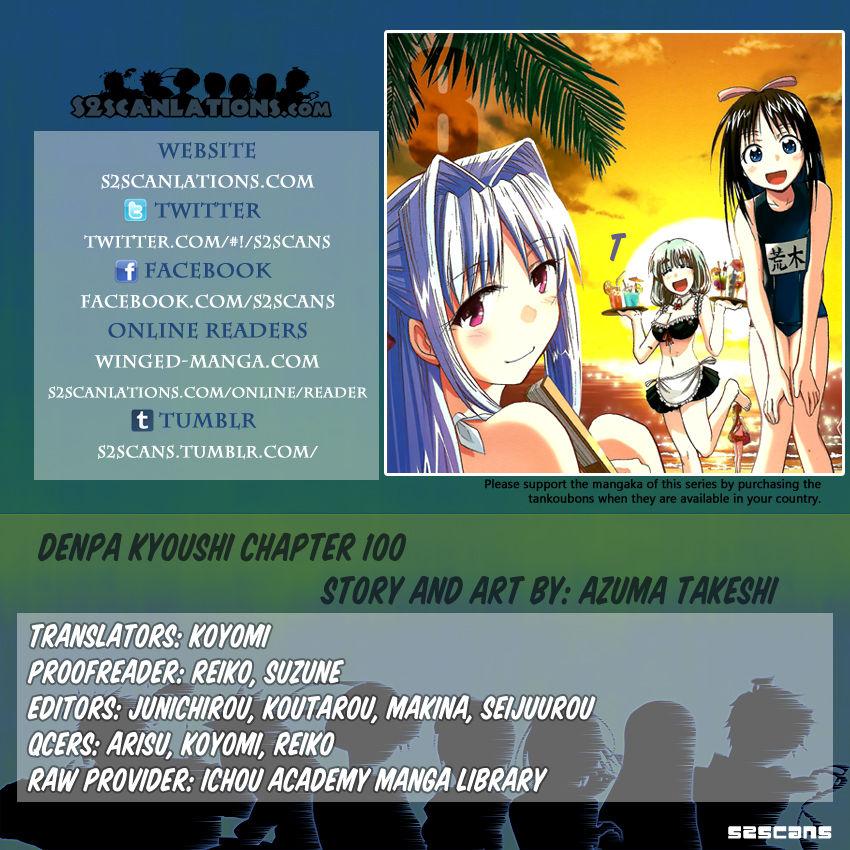 Denpa Kyoushi 100 Page 1