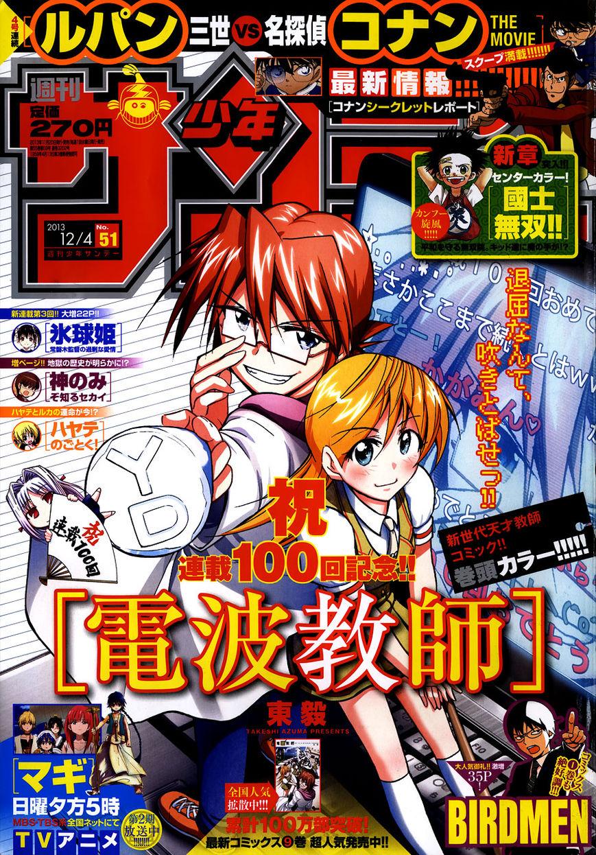 Denpa Kyoushi 100 Page 2