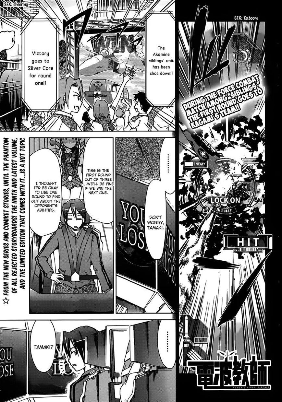 Denpa Kyoushi 101 Page 1