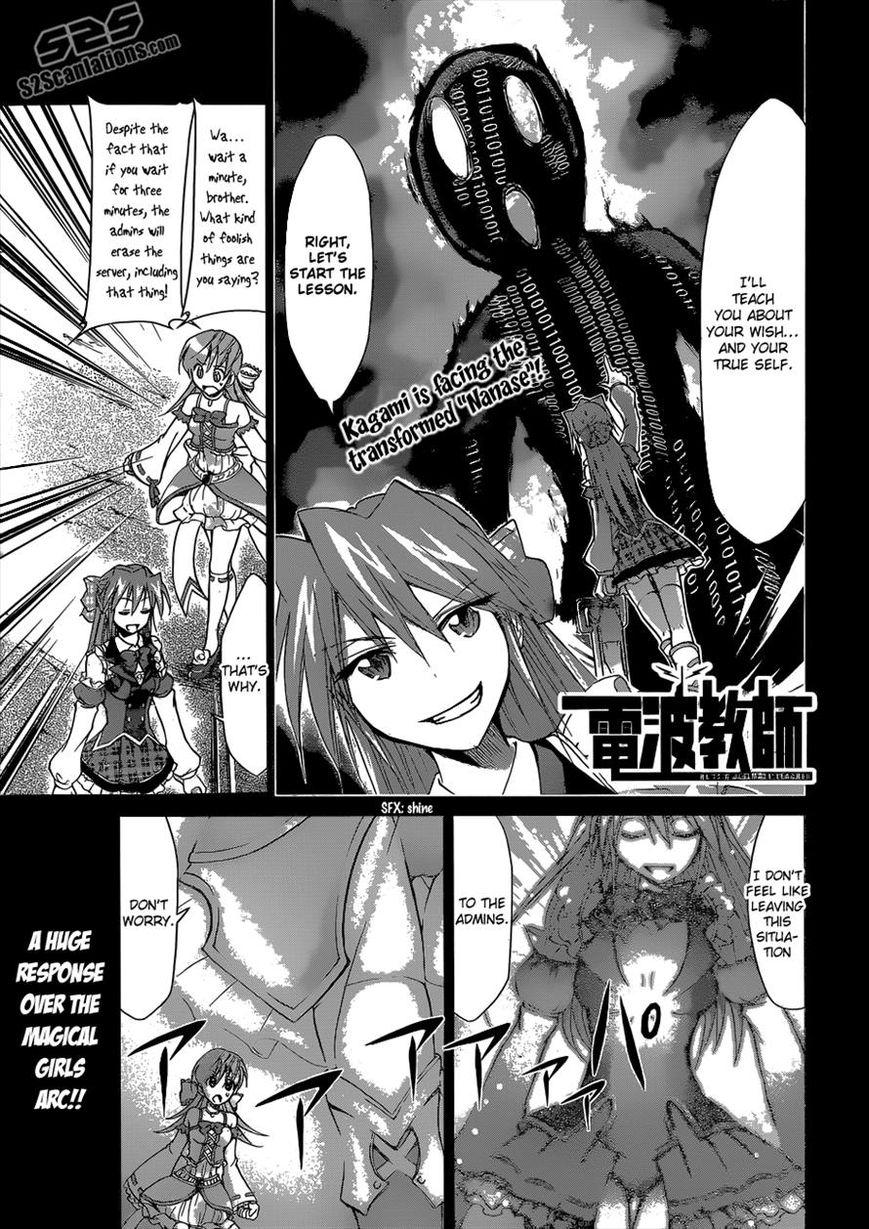 Denpa Kyoushi 112 Page 1