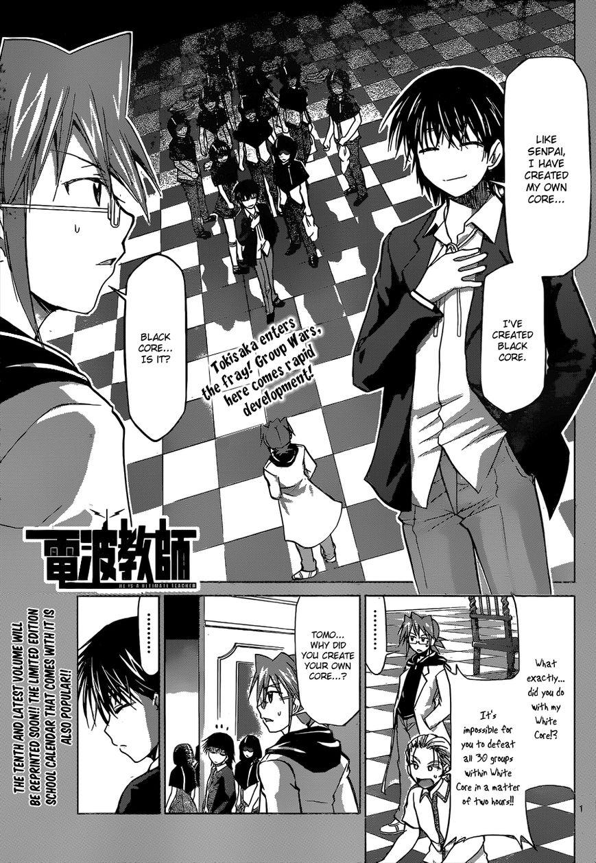 Denpa Kyoushi 117 Page 2