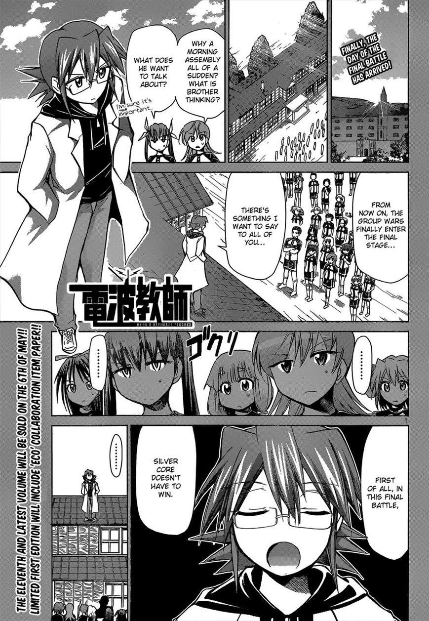 Denpa Kyoushi 120 Page 1