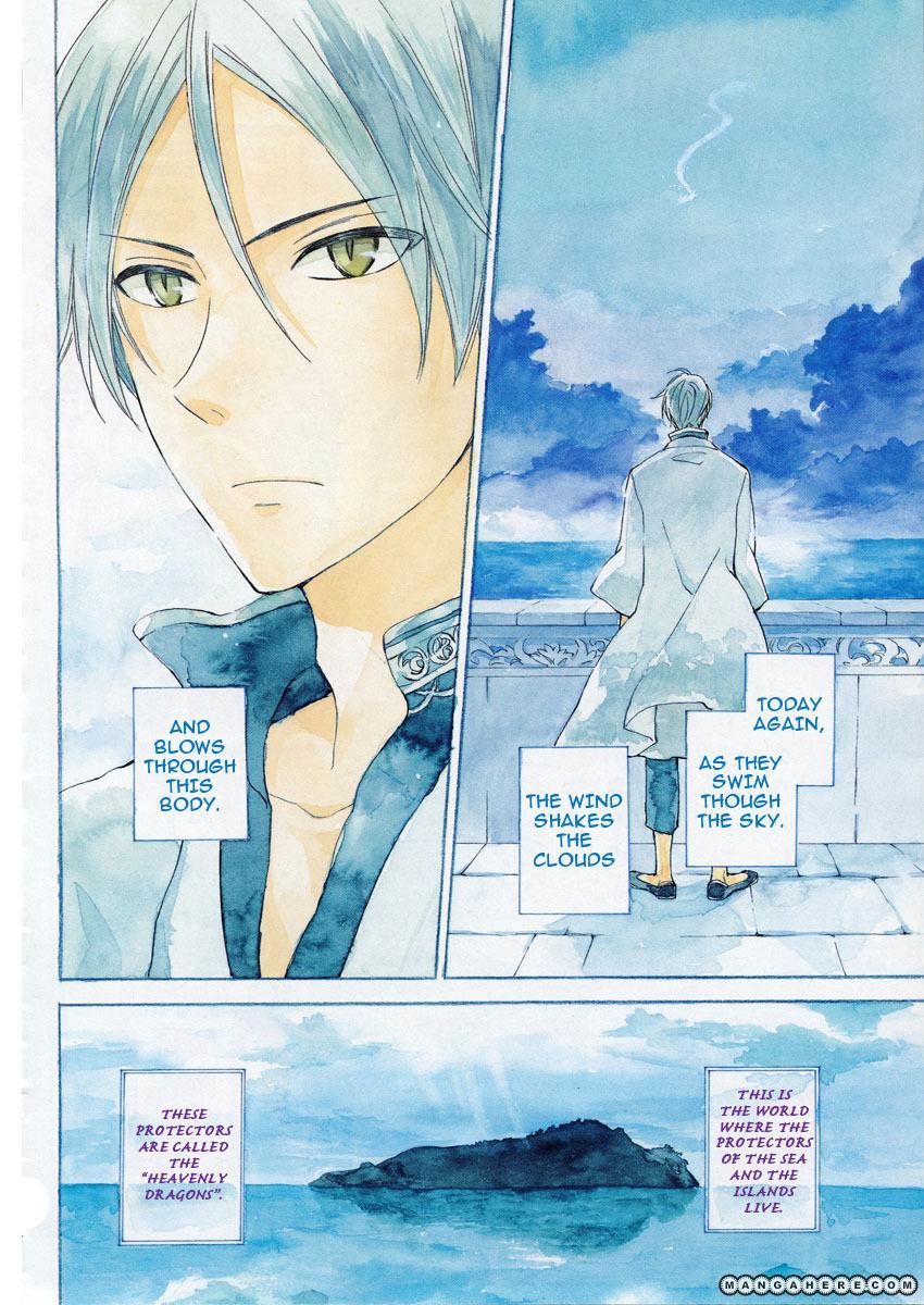 Ryuu no Moriuta 1 Page 3