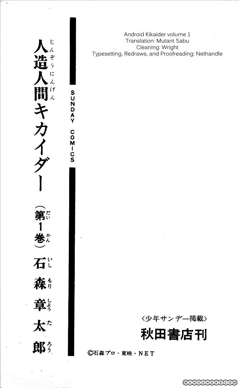 Jinzouningen Kikaider 1 Page 1