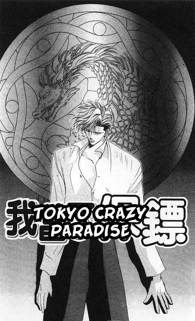 Tokyo Crazy Paradise 34 Page 1