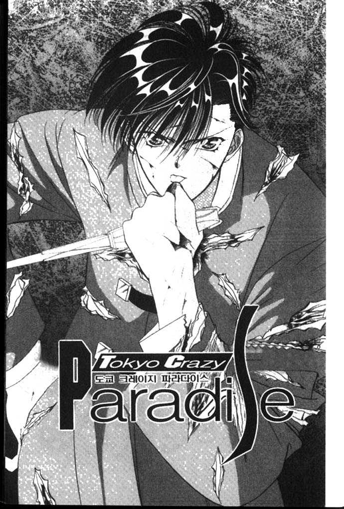 Tokyo Crazy Paradise 62 Page 2