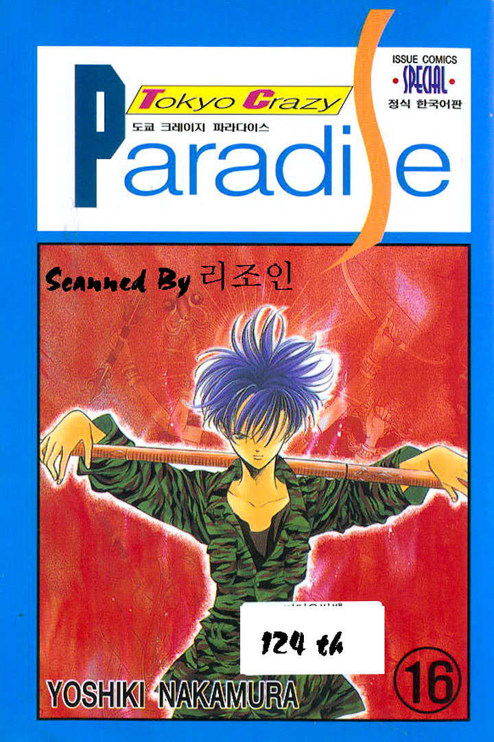 Tokyo Crazy Paradise 89 Page 1