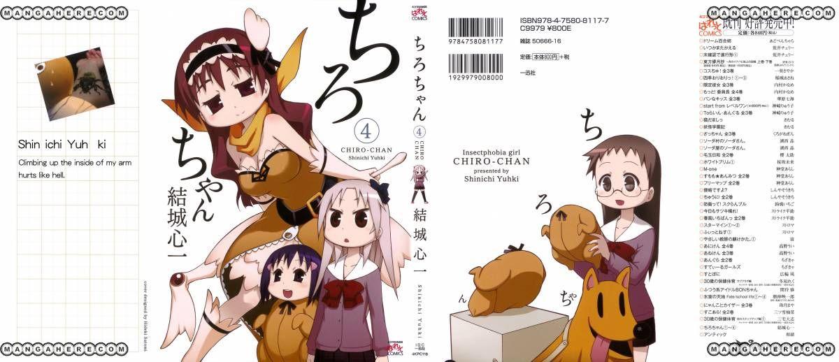 Chiro-chan 4 Page 1
