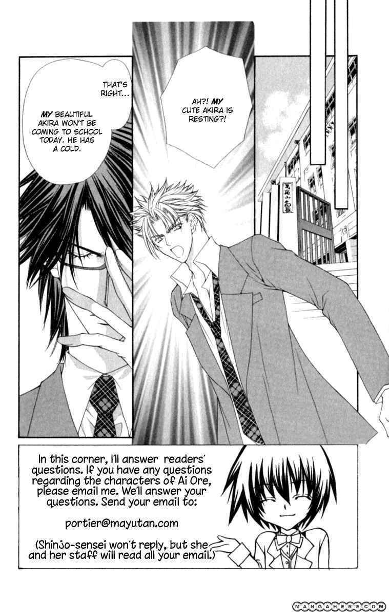 Ai wo Utau Yori Ore ni Oborero! 17 Page 2