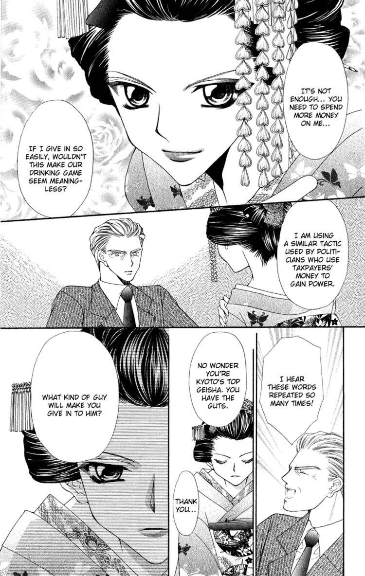 Ai wo Utau Yori Ore ni Oborero! 23 Page 3