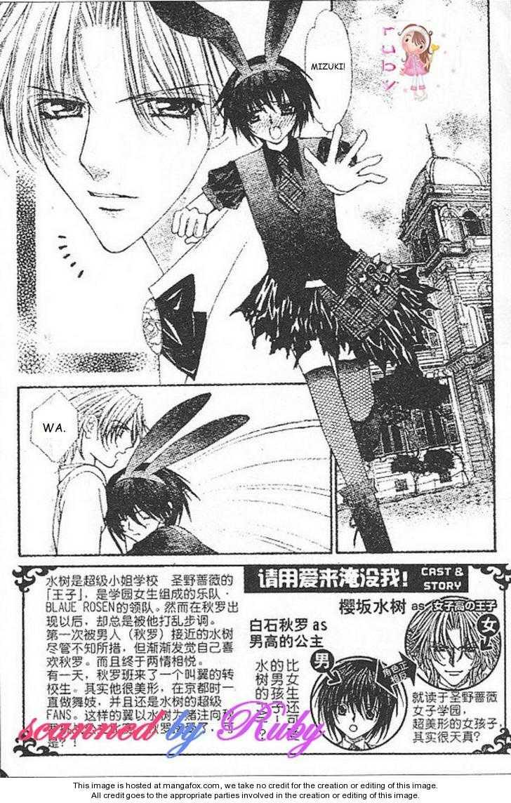 Ai wo Utau Yori Ore ni Oborero! 26 Page 2