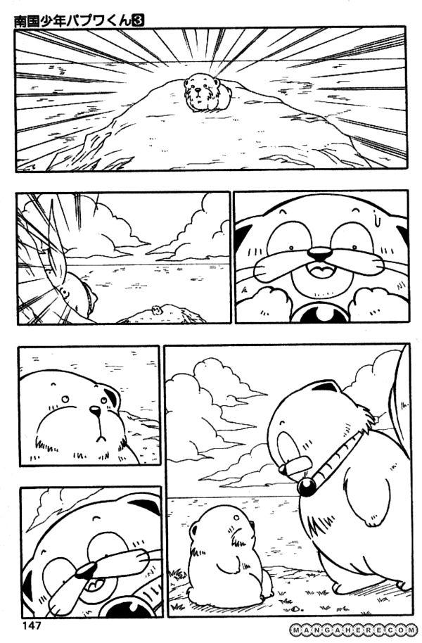 Nangoku Shounen Papuwa-ku 26 Page 3