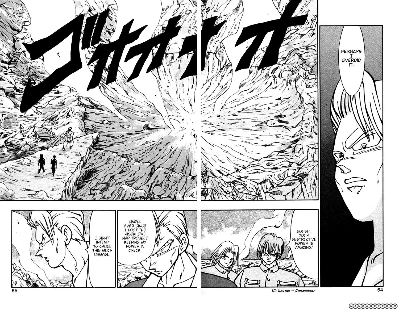 Nangoku Shounen Papuwa-ku 31 Page 2