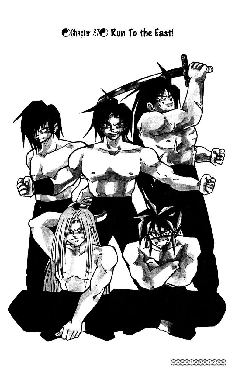 Nangoku Shounen Papuwa-ku 37 Page 1