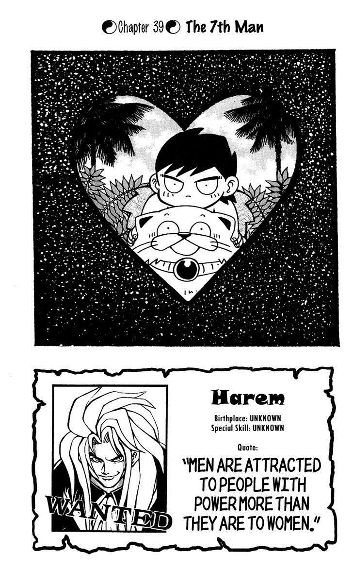 Nangoku Shounen Papuwa-ku 39 Page 1