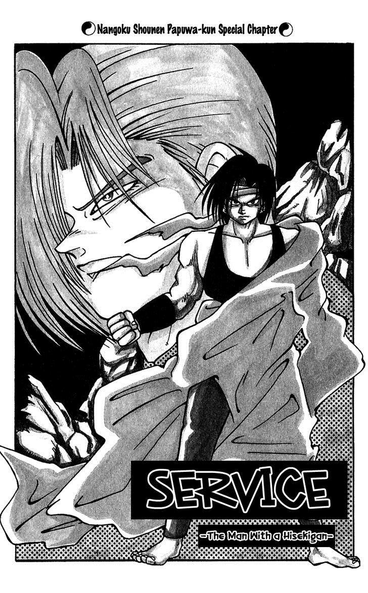 Nangoku Shounen Papuwa-ku 42.5 Page 2