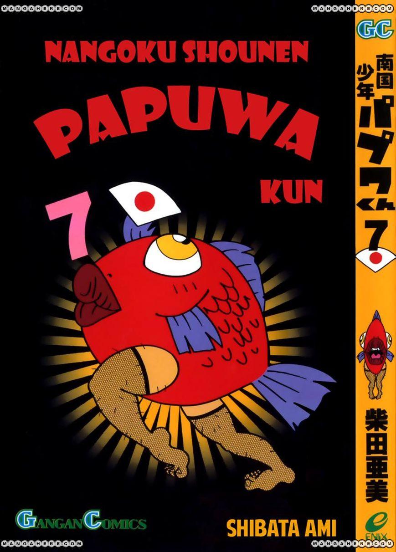 Nangoku Shounen Papuwa-ku 50 Page 1
