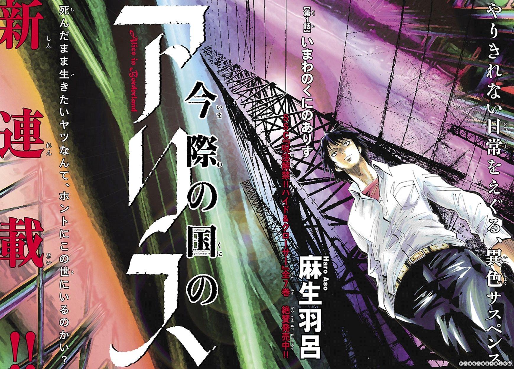 Imawa no Kuni no Alice 1 Page 2