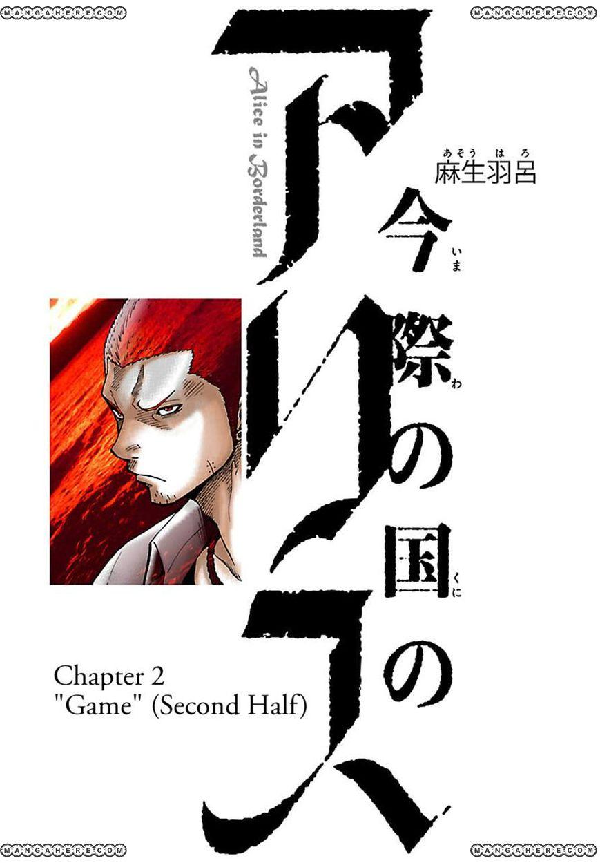 Imawa no Kuni no Alice 2.1 Page 1