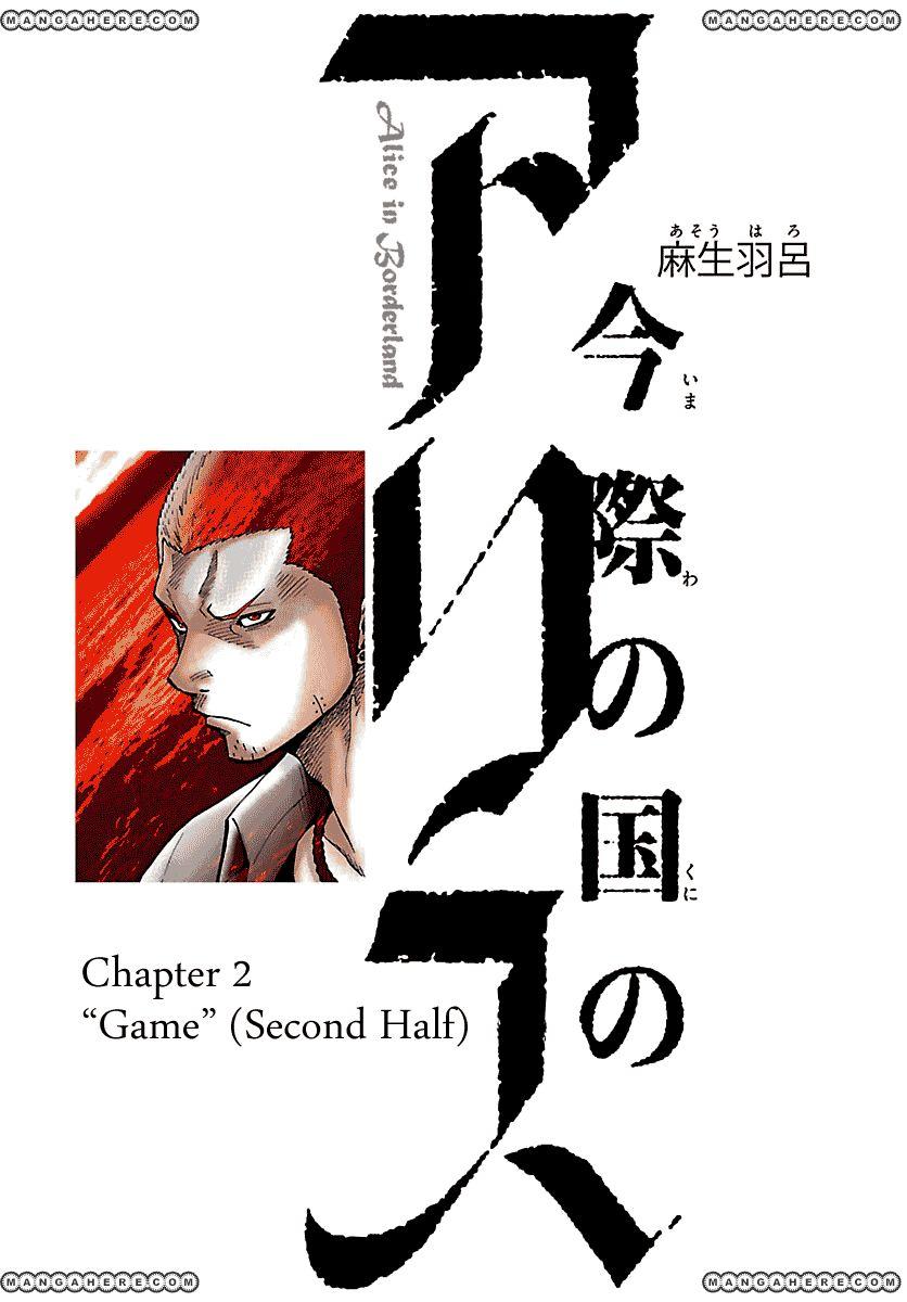 Imawa no Kuni no Alice 2.2 Page 1