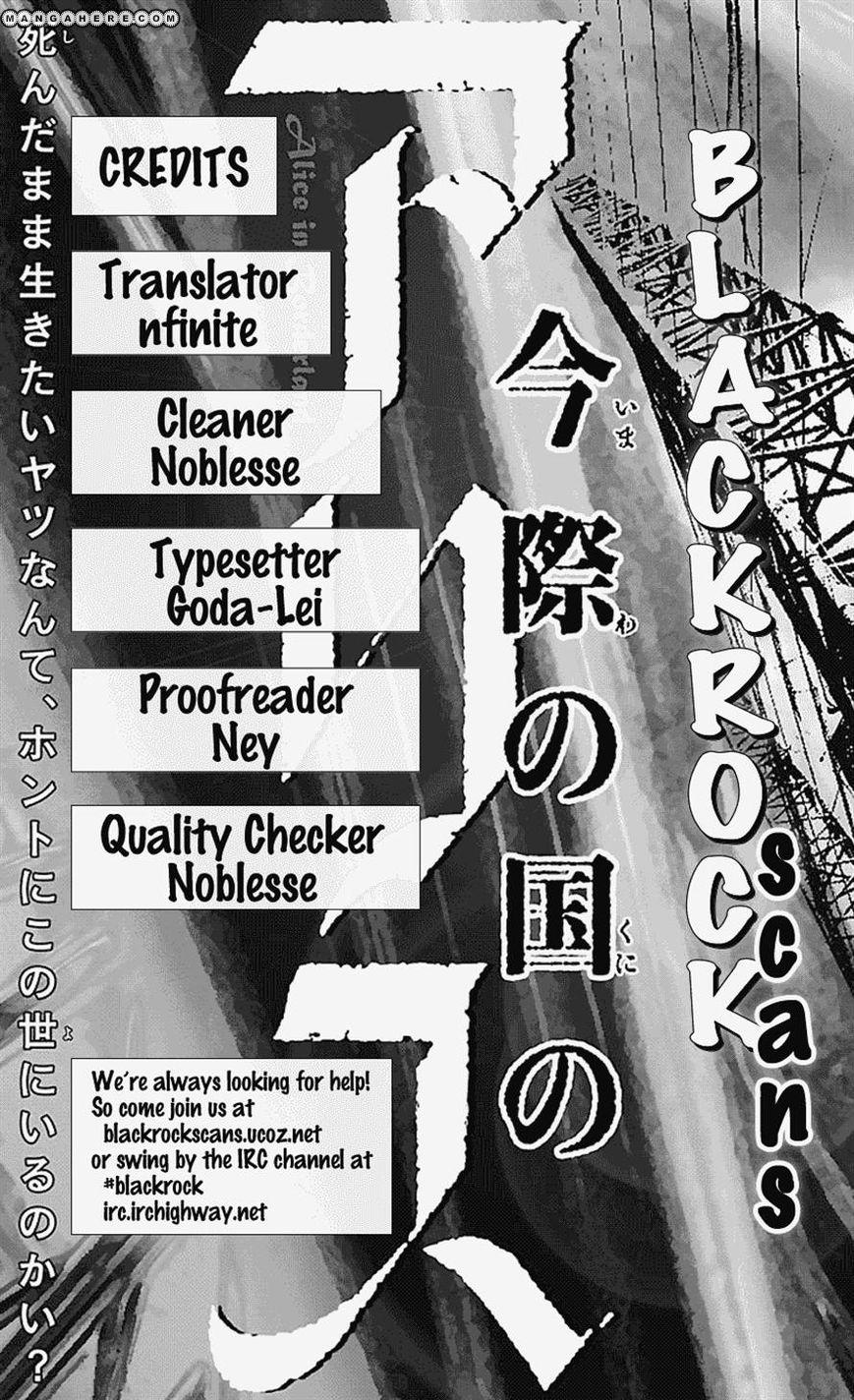 Imawa no Kuni no Alice 4 Page 1
