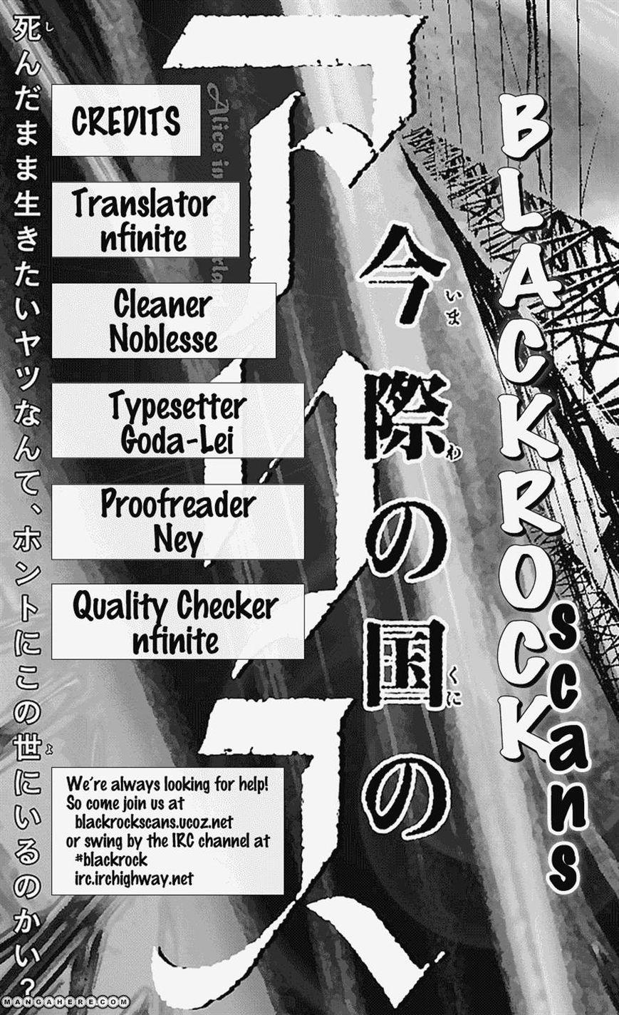 Imawa no Kuni no Alice 5.1 Page 3