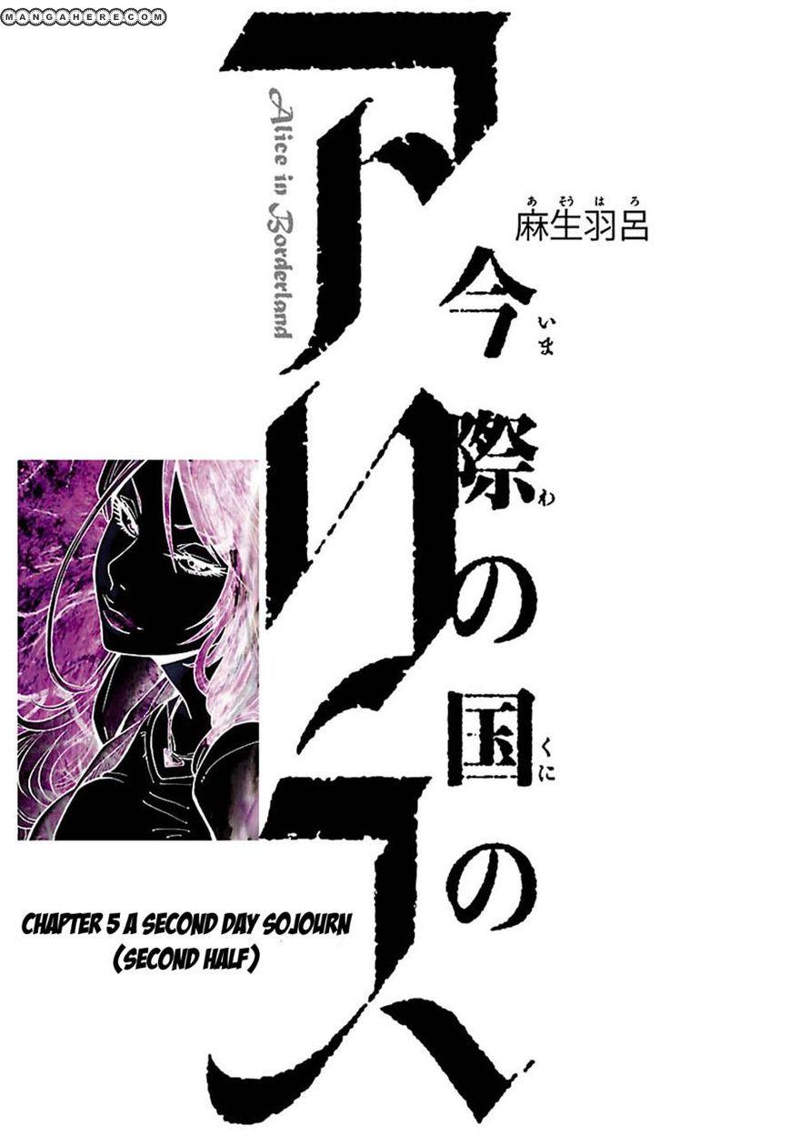Imawa no Kuni no Alice 5.2 Page 1