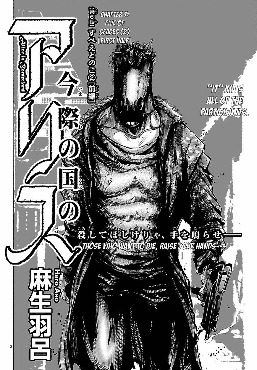 Imawa no Kuni no Alice 7.1 Page 2