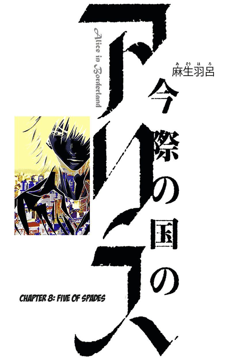 Imawa no Kuni no Alice 8 Page 1