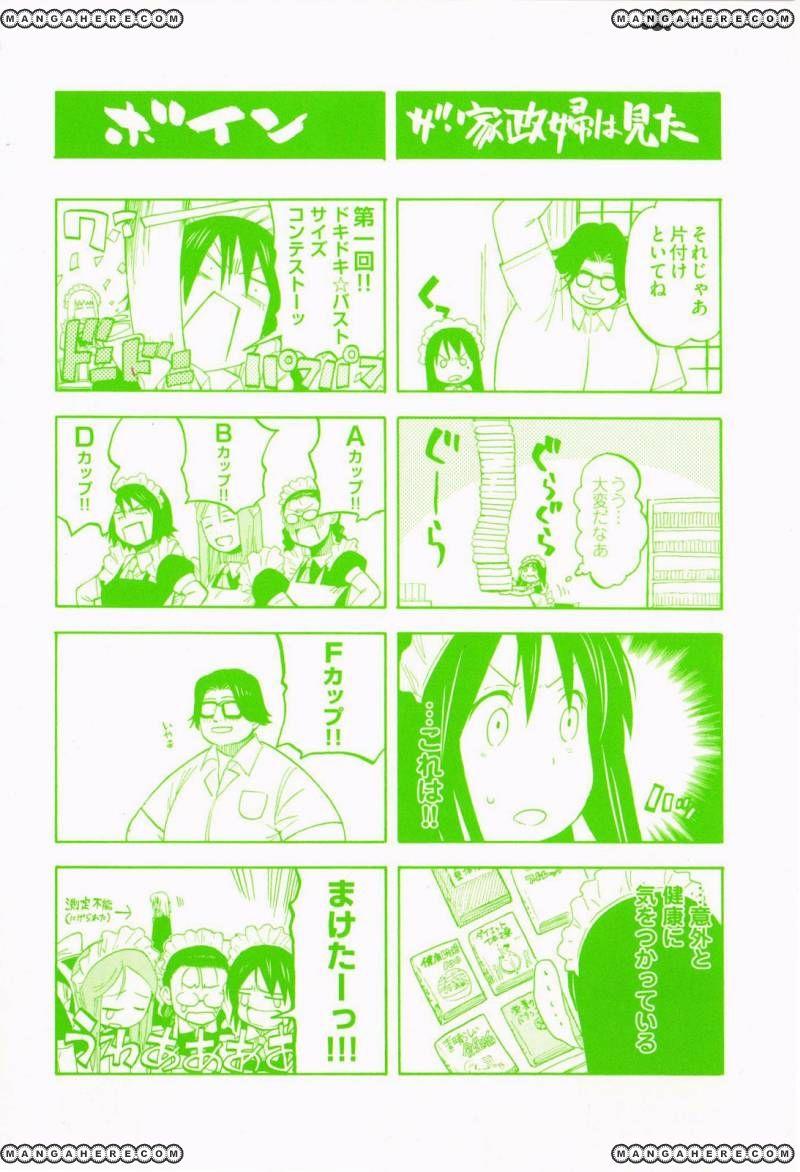 Asamiya-san no Imouto 8 Page 2