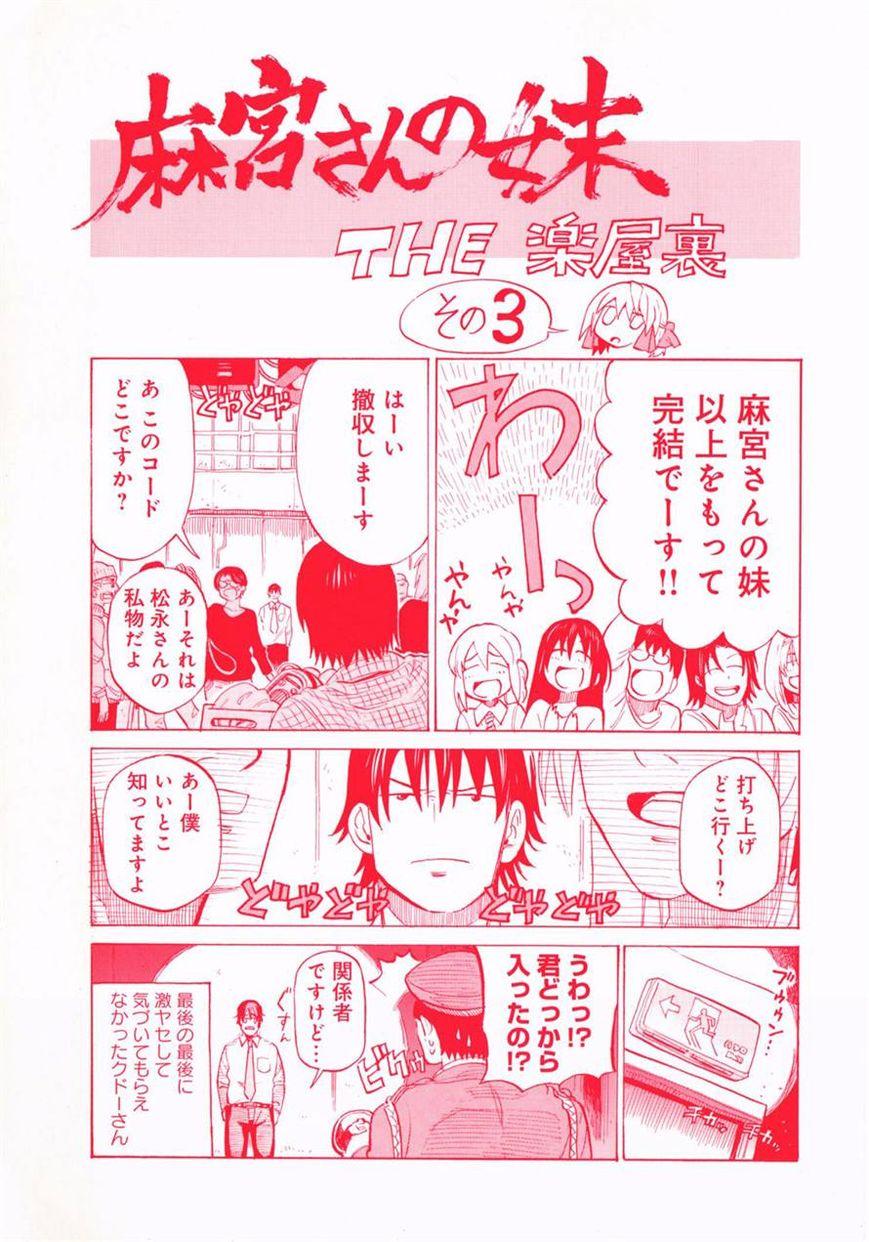 Asamiya-san no Imouto 16 Page 1
