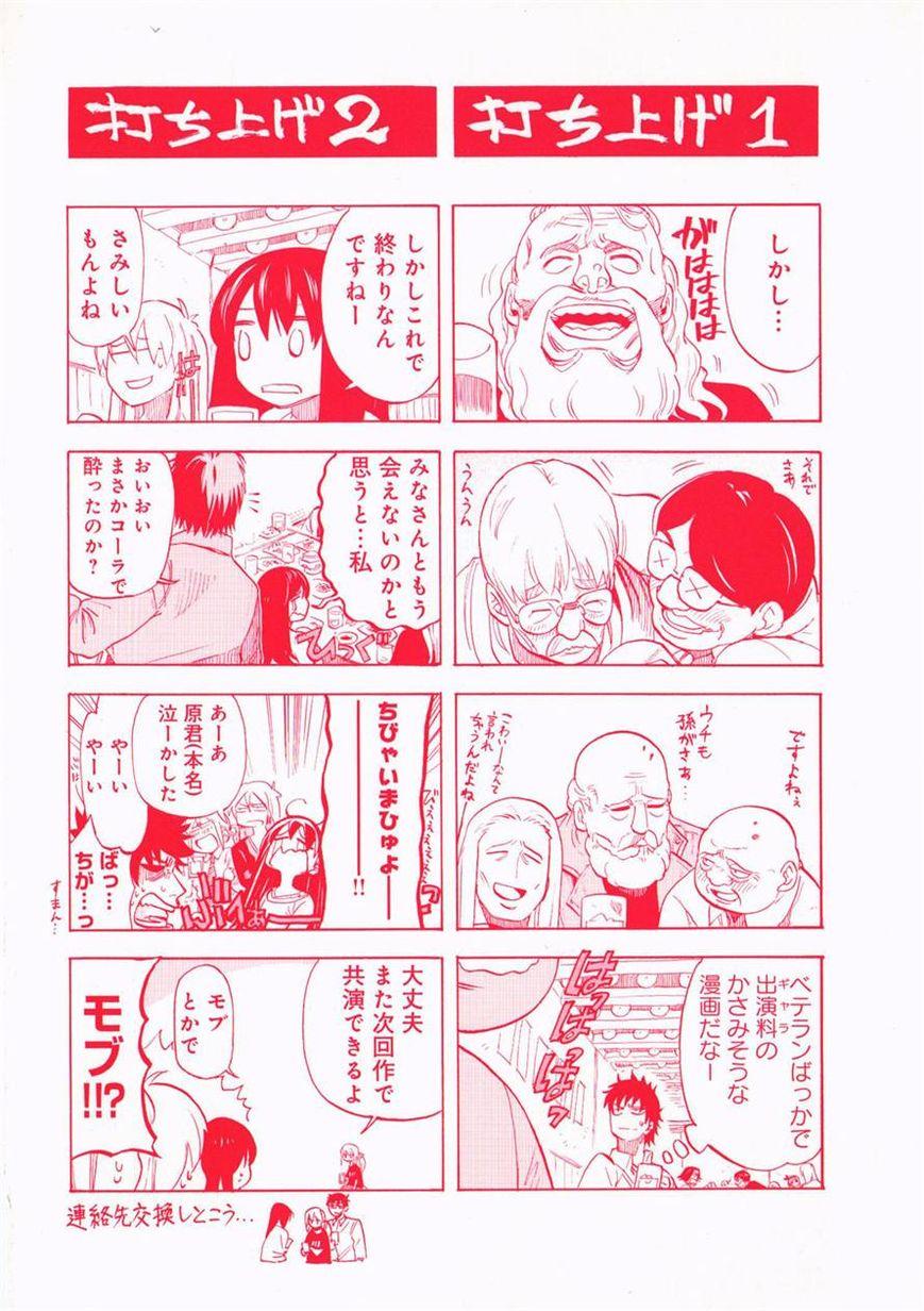Asamiya-san no Imouto 16 Page 2