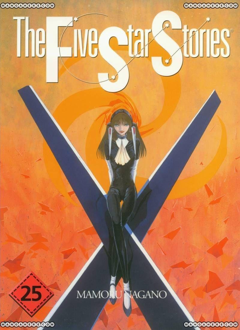 Five Star Monogatari 25 Page 1