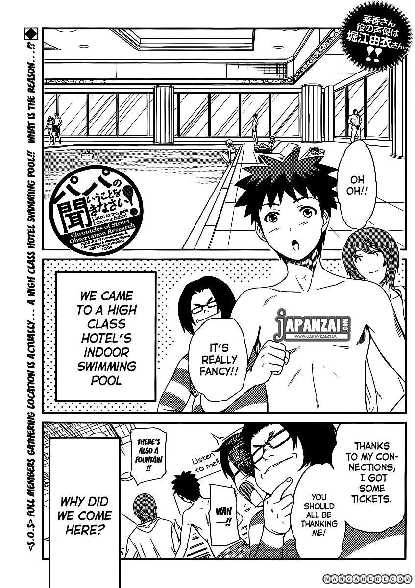 Papa no Iukoto o Kikinasai! - Rojou Kansatsu Kenkyuu Nisshi 8 Page 2