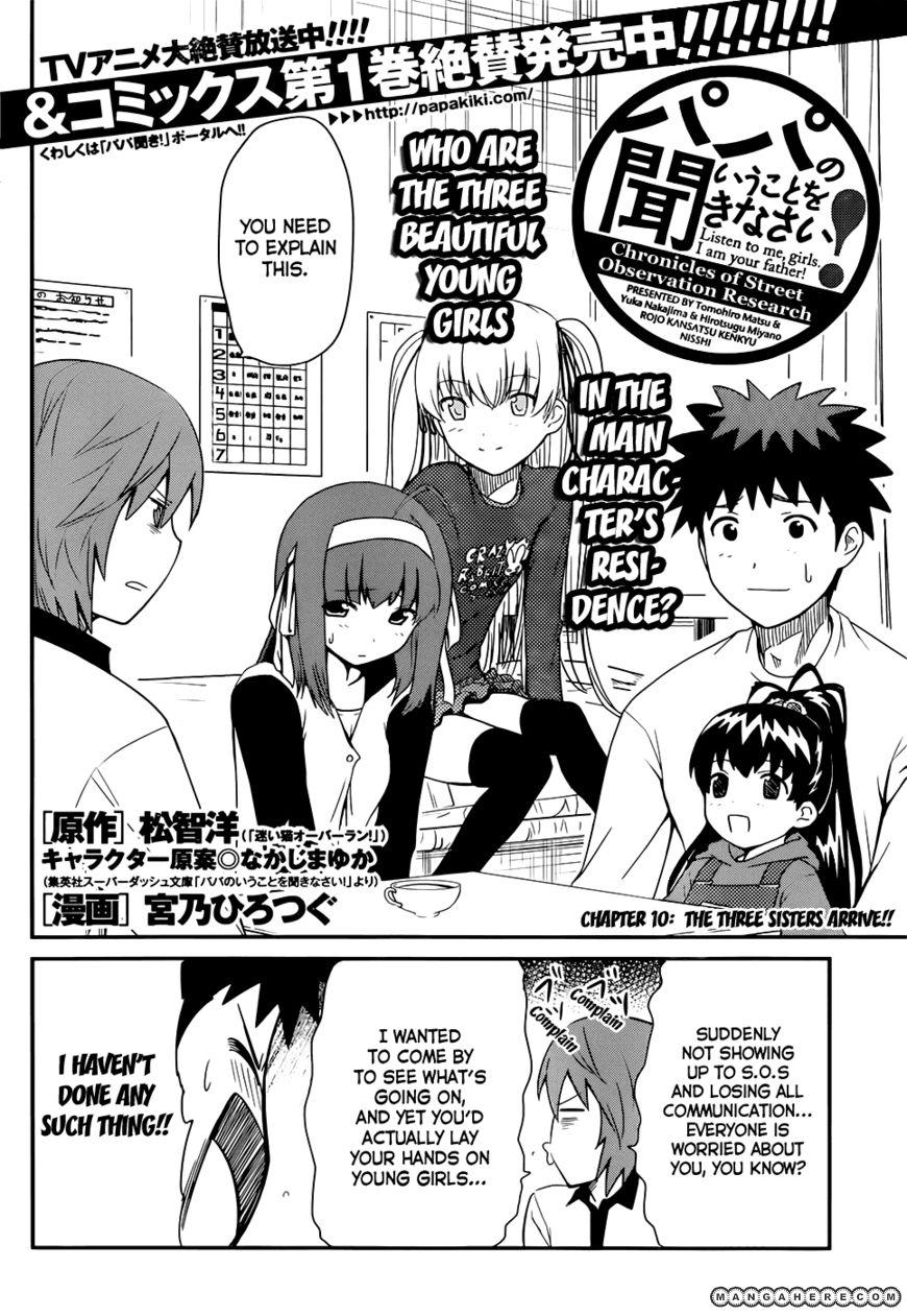 Papa no Iukoto o Kikinasai! - Rojou Kansatsu Kenkyuu Nisshi 10 Page 3