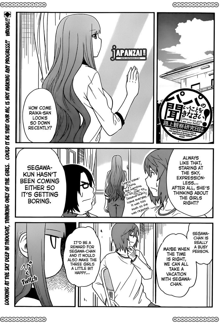 Papa no Iukoto o Kikinasai! - Rojou Kansatsu Kenkyuu Nisshi 20 Page 1