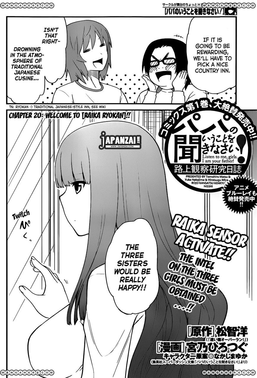 Papa no Iukoto o Kikinasai! - Rojou Kansatsu Kenkyuu Nisshi 20 Page 3