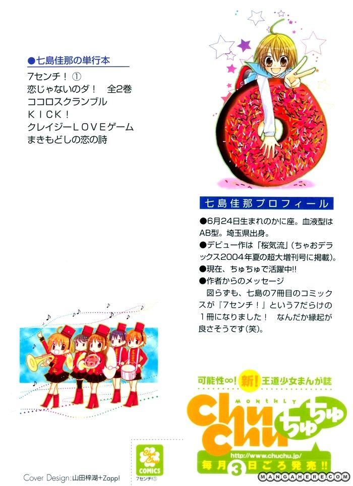 7 Senchi! 1 Page 2