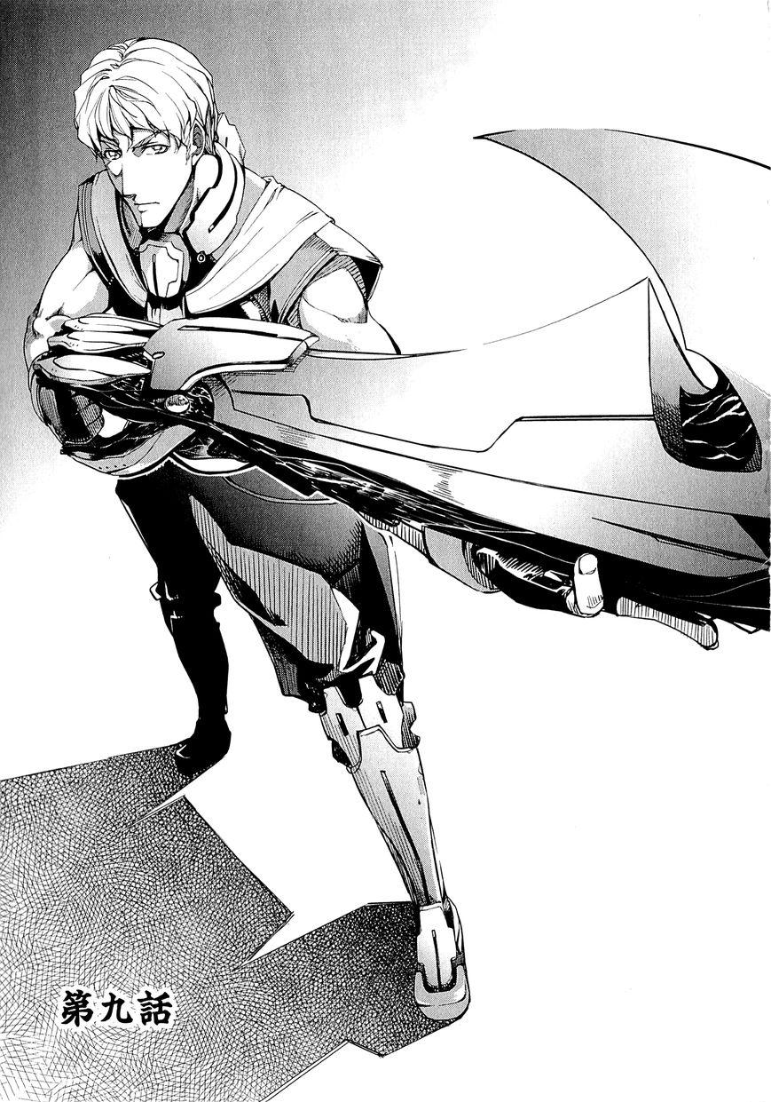Kyoukai Senjou no Horizon 9 Page 2