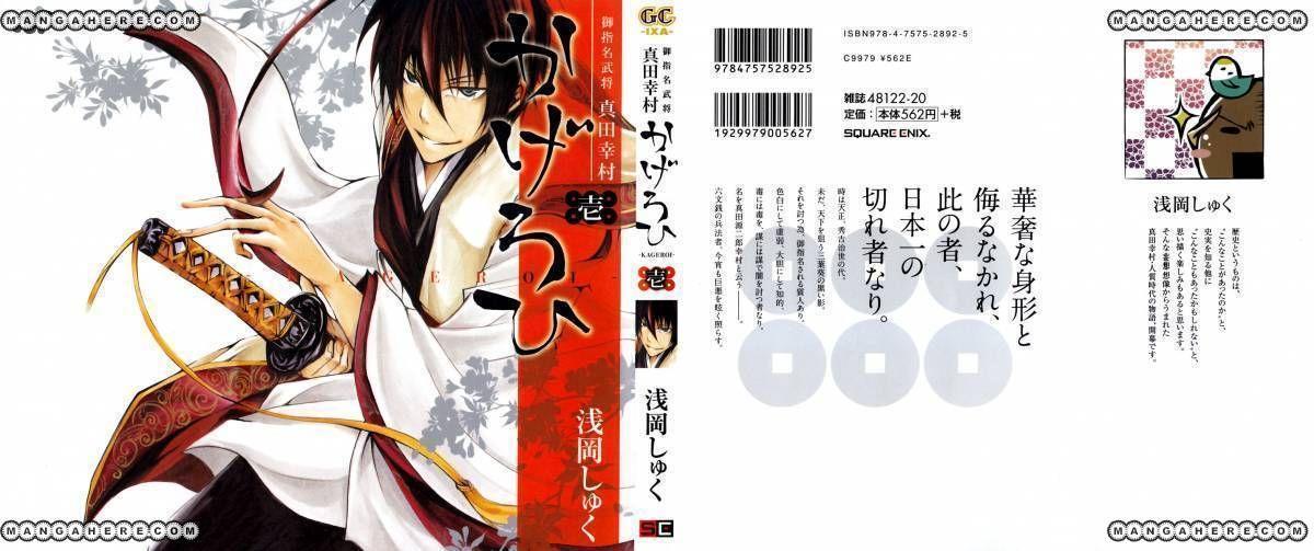 Goshimei Bushou Sanada Yukimura Kageroi 1 Page 1