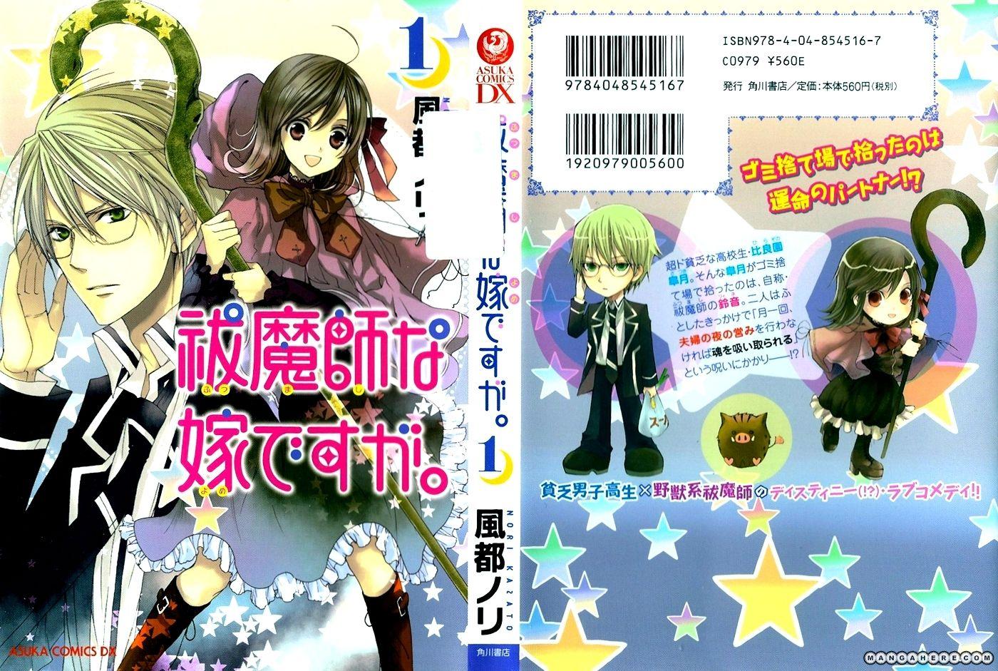 Futsumashi na Yome desu ga 1 Page 2