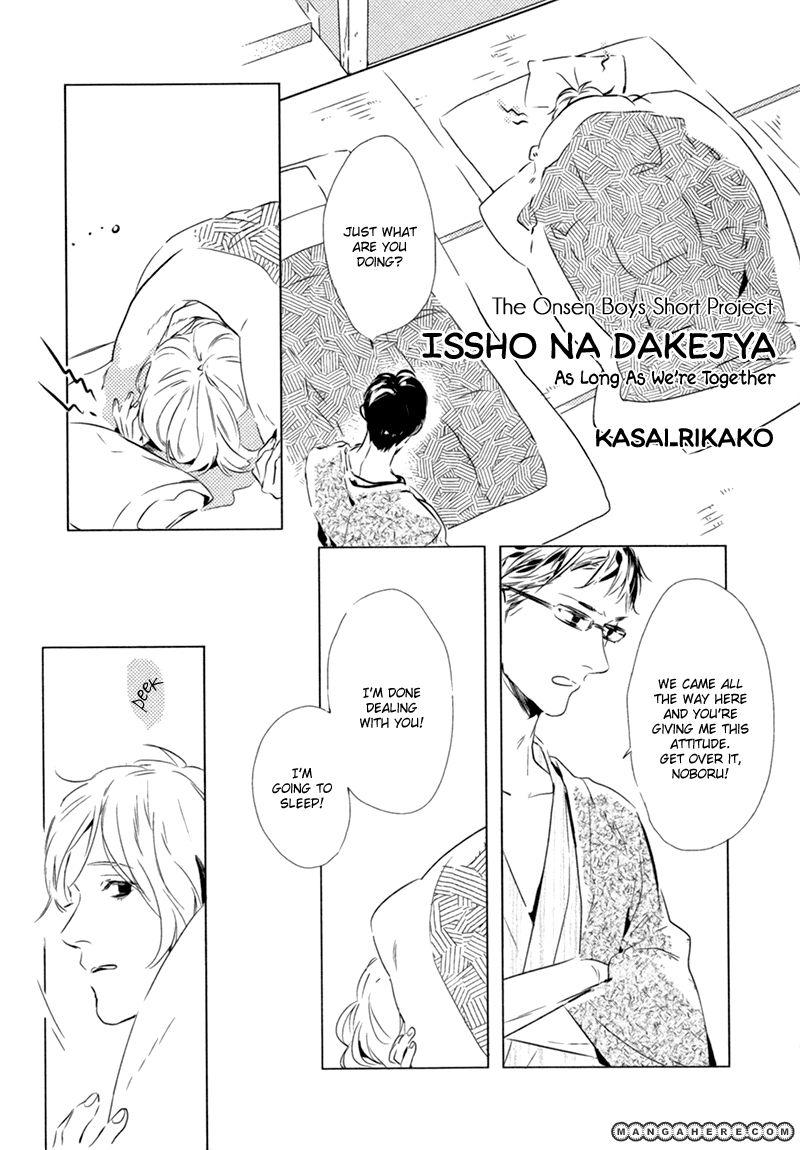 Issho na Dakejya 1 Page 2
