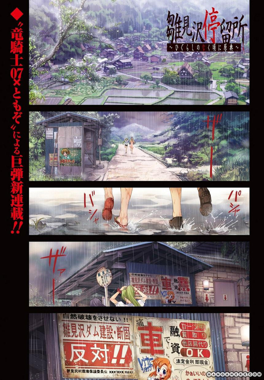 Hinamizawa Teiryuujo - Higurashi no Naku Koro ni Genten 1 Page 1
