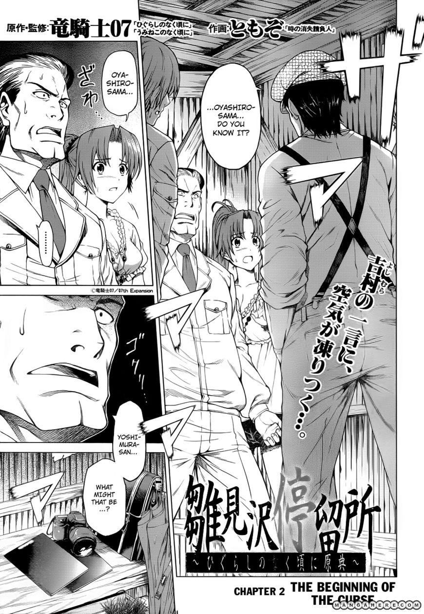 Hinamizawa Teiryuujo - Higurashi no Naku Koro ni Genten 2 Page 1