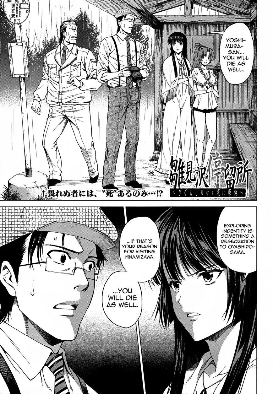 Hinamizawa Teiryuujo - Higurashi no Naku Koro ni Genten 4 Page 1